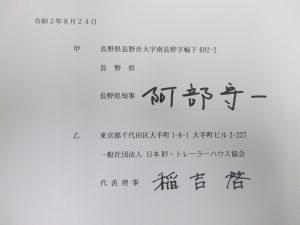 協定書(RV・トレーラーハウス協会)